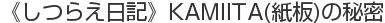《しつらえ日記》KAMIITA(紙板)の秘密