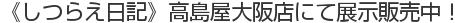 《しつらえ日記》高島屋大阪店にて展示販売中!