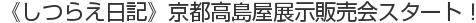 《しつらえ日記》京都高島屋展示販売会スタート!