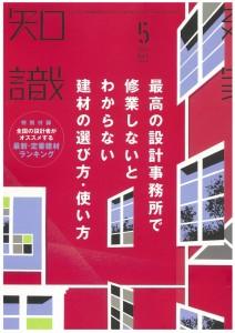 201504201建築知識2015年5月号表紙