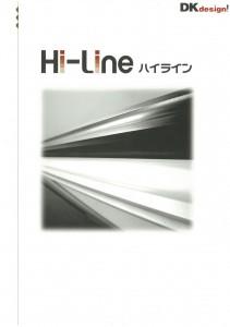 Hi-Line旧カタログ表紙